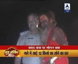साढ़े 12 किलो सोना पहनकांवड़ यात्रा पर गोल्डन बाबा, सुरक्षा देने में पुलिस के पसीने छूटे