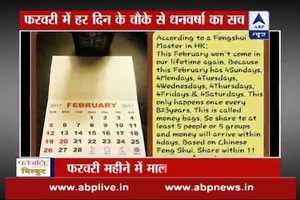 Viral Sach: Will February 2017 make you rich?
