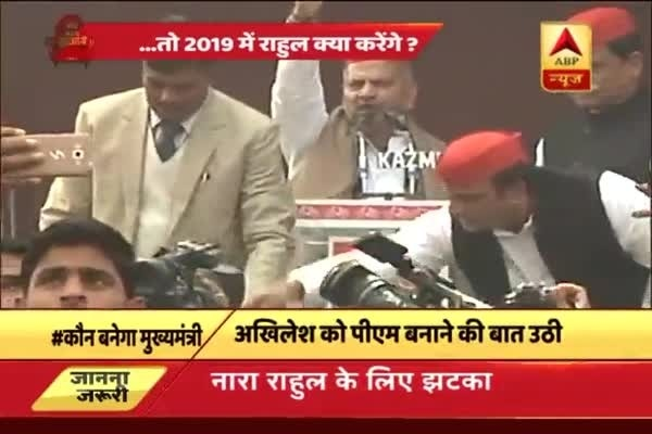 New slogan from Akhilesh's manifesto event wants him to be PM