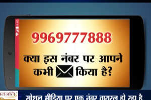 Viral Sach: Will women in need be helped after sending your cab or auto number to 9969777888?