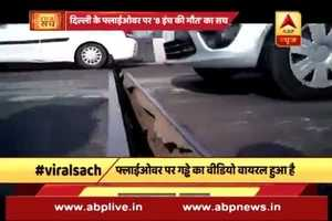 Viral Sach: Is there an 8 inch gap in Delhi's Lajpat Nagar flyover?
