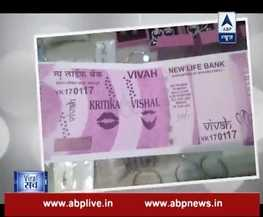 Viral Sach: Was a wedding invitation printed on Rs 2000 note?