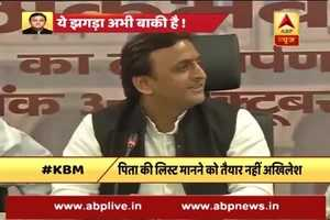 UP CM Akhilesh Yadav does not approve of Mulayam Singh Yadav
