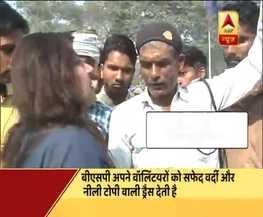 जन मन: देखिए, किस तरह से रैली में पुलिस की मदद करते हैं  BSP के वॉलिंटयर