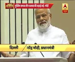 तीन तलाक: महिलाओं के हक की लड़ाई लड़ने को आगे आए मुस्लिम समाज, राजनीति न हो : PM