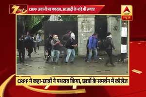 श्रीनगर: CRPF जवानों पर पथराव, आजादी के नारे भी लगे