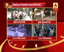 दिल्ली: रोहिणी कोर्ट के बाहर राजेश उर्फ कालू नाम के कैदी की गोली मारकर हत्या कर दी गई