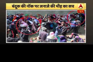 Viral Sach: Know the truth of AK-47s being held by people during last journey of a terrorist