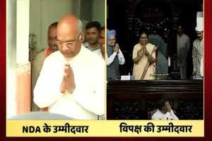 कौन बनेगा राष्ट्रपति: बीजेपी के राम के खिलाफ कांग्रेस की मीरा