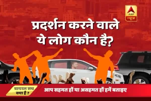 Viral Sach: Did people attack CM Yogi Adityanath's convoy in UP?