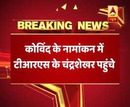 राष्ट्रपति चुनाव: रामनाथ कोविंद के नामांकन में TRS के चंद्रेशेखर भी पहुंचे