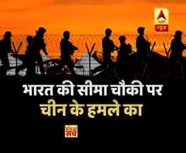 वायरल सच: तनातनी के बीच क्या भारत की सीमा चौकी पर चीन ने हमला कर दिया है ?