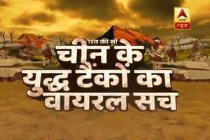 वायरल सच : क्या भारत पर हमले के लिए चीन सीमा पर टैंक भेज रहा है ?