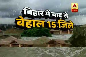बाढ़ का कहर: बिहार में 98 तो असम में 133 की मौत, यूपी के 15 जिले भी चपेट में