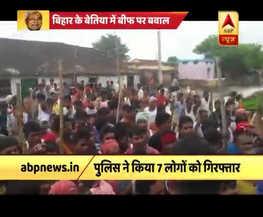बिहार: बेतिया में बीफ पर बवाल, पुलिस ने 7 लोगों को किया गिरफ्तार