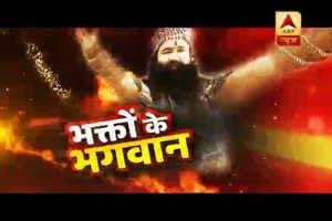 सनसनी: फैसले के बाद सामने आएगा रेप केस में बाबा राम रहीम का सच !!