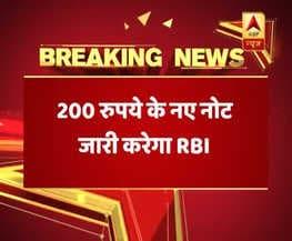 200 रूपए के नए नोट जारी करेगा RBI, सरकार ने अधिसूचना जारी की