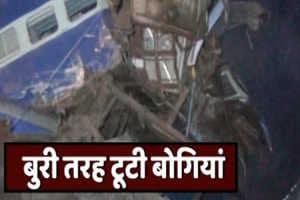 मुजफ्फरनगर ट्रेन हादसा: हादसे में 11 लोगों की मौत 65 लोग घायल, ट्रेन की 14 बोगियां पटरी से उतरी