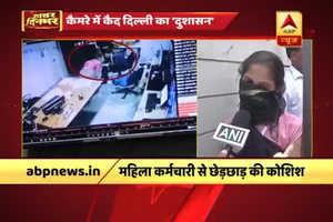 दिल्ली: 5 स्टार होटल के सिक्योरिटी मैनेजर ने की महिला से छेड़खानी, महिला ने सुनायी कैमरे पर आपबीती