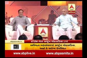 #AsmitaMahaSamvad : અર્જુન મોઢવાડિયા અને આઇ.કે. જાડેજાએ શું  કહ્યું? જુઓ વીડિયો