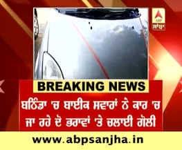 Breaking :- ਲੁਧਿਆਣਾ ਤੋਂ ਬਾਅਦ ਅੱਜ ਬਠਿੰਡਾ 'ਚ ਚੱਲੀਆਂ ਗੋਲੀਆਂ